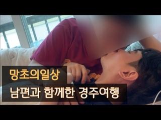 경주 여행기(9년차 게이커플)//(eng sub)Korean gay couple