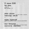 Intonema Spring Party II | 21.04 | Дюны