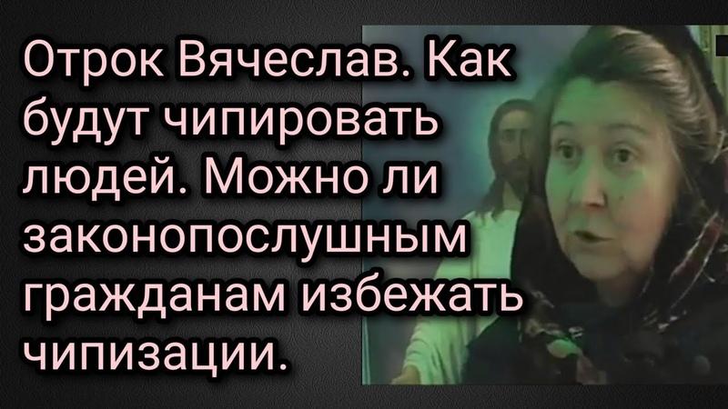 Отрок Вячеслав Как будут чипировать людей Можно ли законопослушным гражданам избежать чипизации