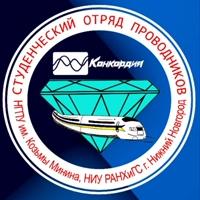 """Логотип Студенческий отряд проводников """"Конкордия"""""""