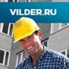 Строительство и ремонт вместе с Вилдер