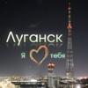 Луганск - наш город!