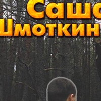 Фотография анкеты Сашы Шмоткина ВКонтакте