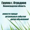 ОТРАДНОЕ (Ленинградская область)