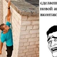 Фотография анкеты Ваше Величество ВКонтакте