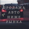 Авто ниже рынка Белгород Курск Воронеж Липецк