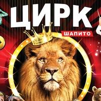 Логотип Цирк Империя ХИЩНИКОВ