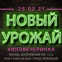 Moscow Film Party 25/02/21