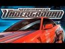 Жажда скорости Подземка! Need for Speed Underground