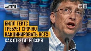 Билл Гейтс требует срочно вакцинировать всех: как от...