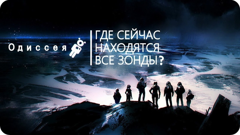 СБОРНИК: ОДИССЕЯ НА КРАЙ СВЕТА [Космические зонды и научные миссии]