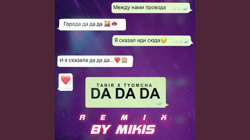 Da Da Da (Remix by Mikis)