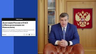 Депутат Слуцкий: Зачем России ПАСЕ? История, настоящее и будущее.