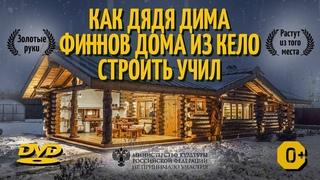 Сруб из кело в Финляндии теперь строят Русские | Как нельзя строить Финам | Финская стройка | СИ