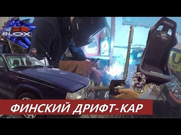 VOLVO 940. ЗИМНИЙ ДРИФТ. СТАВИМ ТЮНЯЧКИ. PART2.
