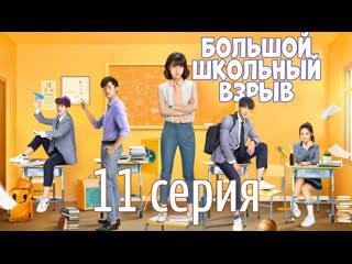 [FSG Baddest Females] High School Big Bang | Большой школьный взрыв 11 эп. (рус.саб)