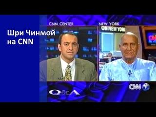 Шри Чинмой на CNN
