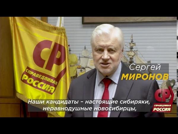 Сергей Миронов Приходите на выборы голосуйте по справедливости
