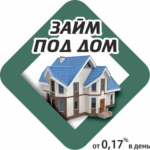 Кредиты в иркутске под залог имущества куда и что инвестировать форум