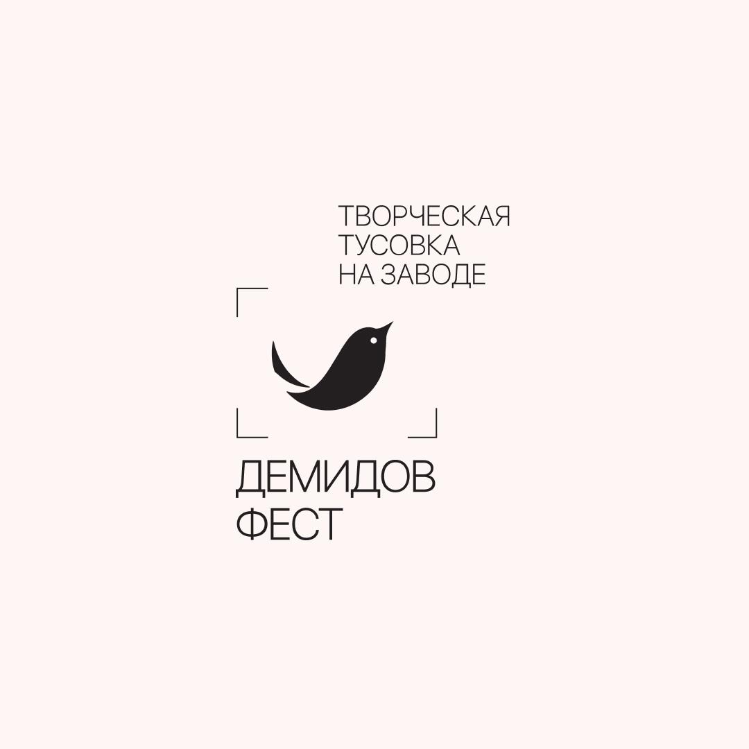 Афиша Екатеринбург ДЕМИДОВ-ФЕСТ