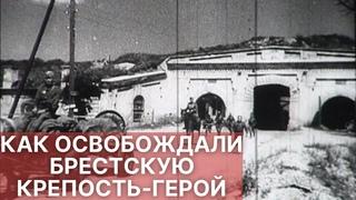 Освобождение героической Брестской крепости