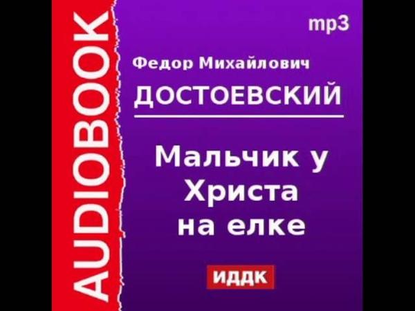 2000064 Аудиокнига. Достоевский Федор. «Мальчик у Христа на елке»