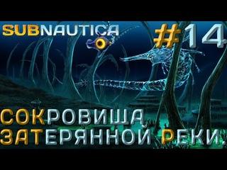ПРОХОЖДЕНИЕ SUBNAUTICA: Сокровища Затерянной реки. #14