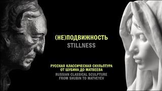 Фильм о выставке «(Не)подвижность. Русская классическая скульптура от Шубина до Матвеева»