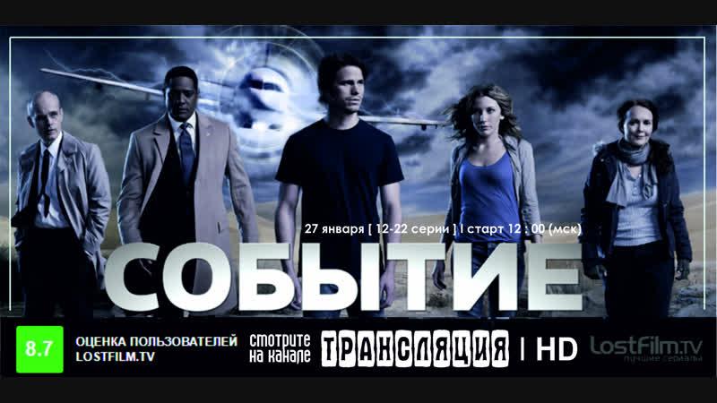 ТРАНСЛЯЦИЯ I HD 27 o1 2o19 Событие The Event 2o11 01 сезон * II