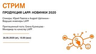 Вебинар LAPP:  Новинки продукции 2020 | Продукция LAPP Российского производства
