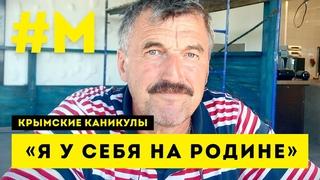 #МОНТЯН: Немец в Крыму 🤩 #КрымскиеКаникулы #СправжняОкупація