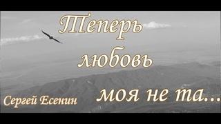 Сергей Есенин - Теперь любовь моя не та. Читает АЛЕКС ДЭНИЕЛ