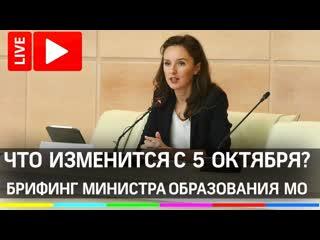 Как будут работать школы и сады с 5 октября? Брифинг с министром образования МО Ириной Каклюгиной