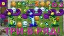 PLANTS VS. ZOMBIES - ТЕПЕРЬ ТРИ-В-РЯД! - Растения против Зомби 2 - Русская версия 63