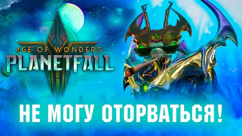 Почти не XCOM Обзор Age of Wonders Planetfall