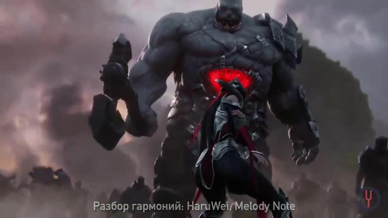 League of Legends на русском Awaken