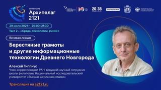 Лекторий «Архипелага 2121»: «Берестяные грамоты и другие информационные технологии древнего Новгорода
