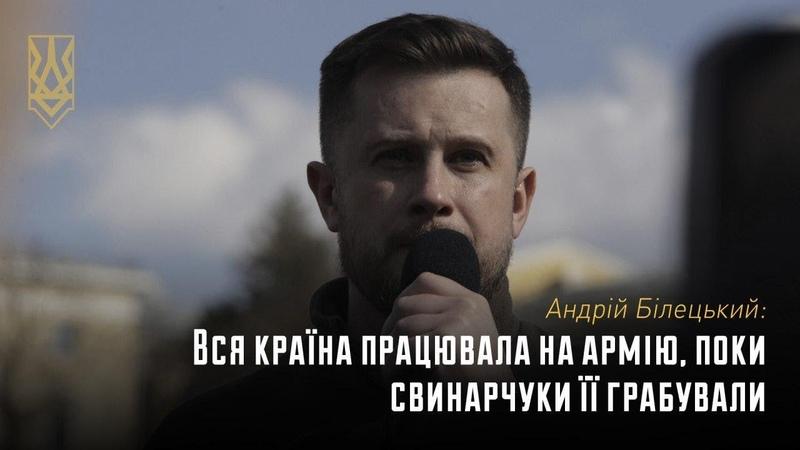 Андрій Білецький Вся країна працювала на армію, поки свинарчуки її грабували