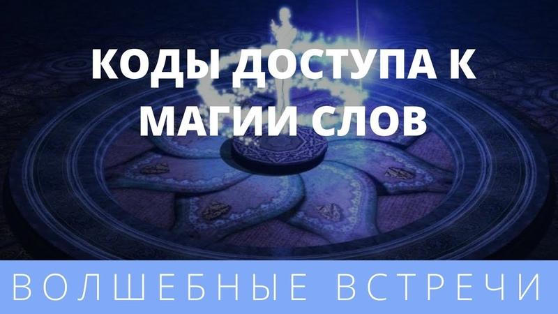 Лилия Карипанова Коды доступа к Магии слов