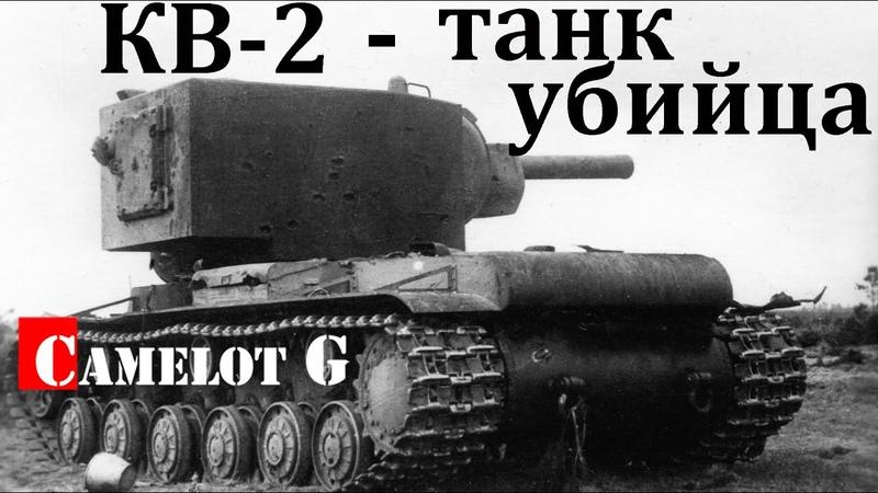 КВ-2 -ТАНК УБИЙЦА! РУССКИЙ СТАЛЬНОЙ МОНСТР - Он наводил ужас на врага!