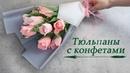 Букет тюльпанов из гофрированной бумаги с конфетами.