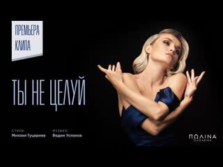 Полина Гагарина — «Ты не целуй» (Премьера клипа 2020)