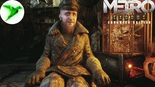 Metro: Exodus - Enhanced Edition #21 🎮 Адмирал и его команда