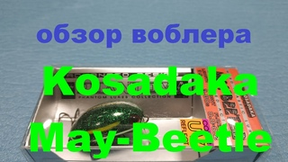 Видеообзор кренка Kosadaka May-Beetle по заказу Fmagazin
