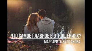 Что самое главное в отношениях