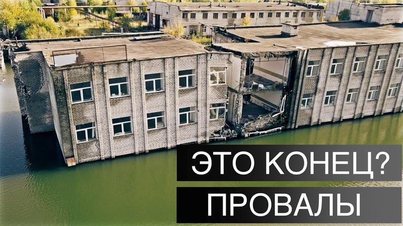 Город который уходит под землю Провалы в г Березники Что будет дальше