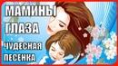Весёлая детская песенка про МАМУ! «Мамины глаза, мамина улыбка» для разучивания с детьми