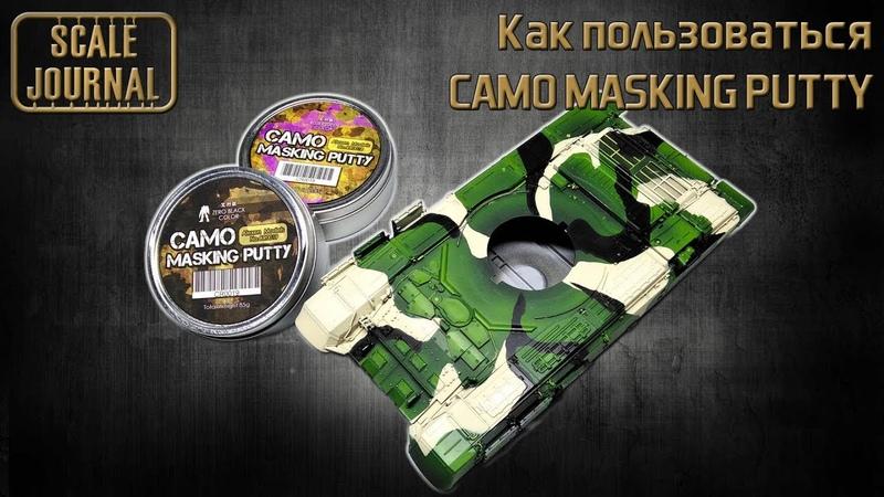 Как использовать CAMO MASKING PUTTY на примере Т-90 от Звезды