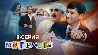 """★Группа """"Киномир Кавказ""""★ Сериал """"Мигранты"""" 8 серия"""