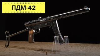 Самый редкий советский пистолет-пулемет! ПДМ-42